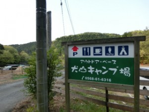 犬山キャンプ場