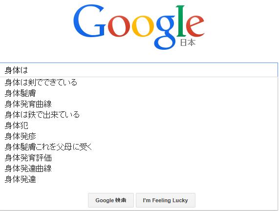 身体google