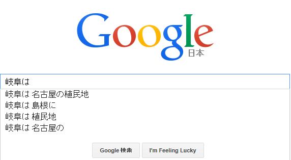 岐阜google