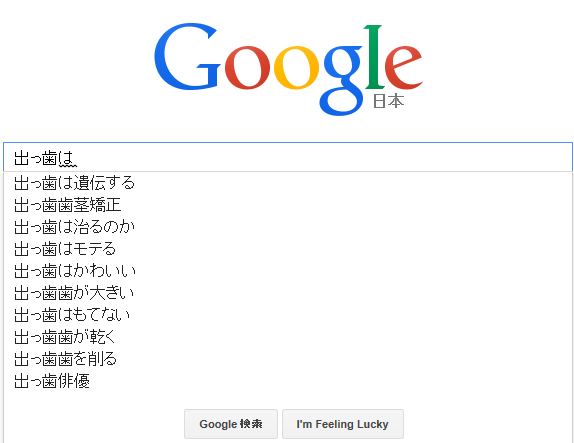 出っ歯google