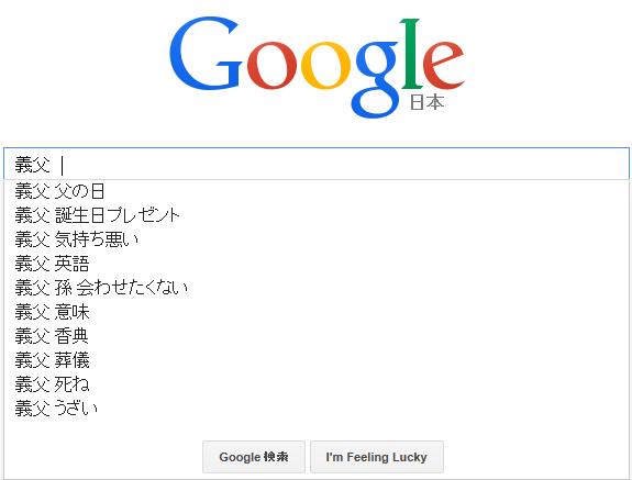 義父google