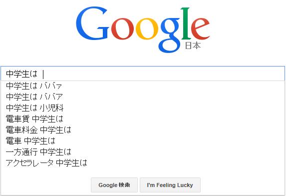 中学生google